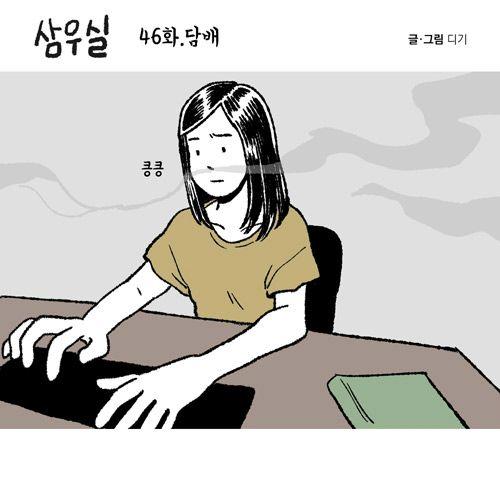 [직장만화] 삼우실 46화. 담배