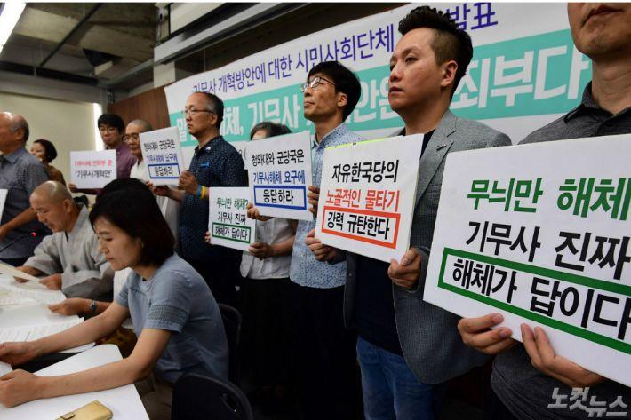 """시민단체들 """"눈가림식 개혁안, 기무사에 면죄부"""""""