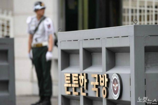 기무사 아닌 '군사안보지원사령부'…창설준비단 오늘 출범