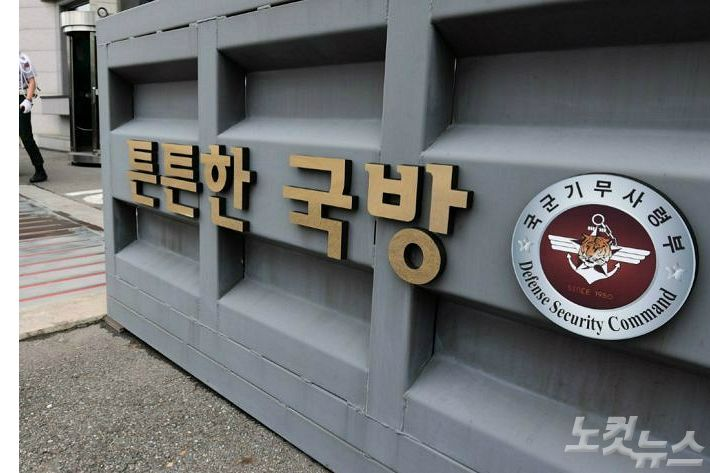 국방부 특수단, 기무사 수사기한 30일 연장요청