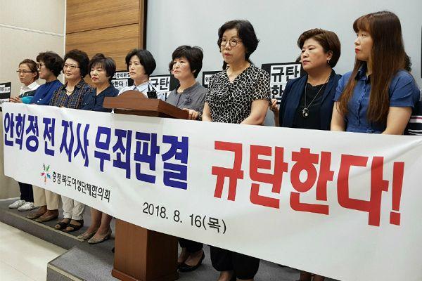 """충북 여성계 """"안희정 무죄 수용 못해"""""""