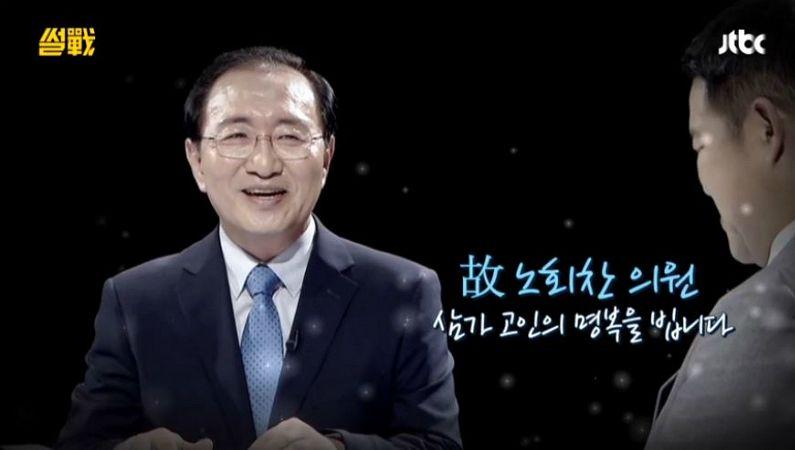"""돌아온 '썰전', 고 노회찬 의원 추모…""""명복을 빕니다"""""""