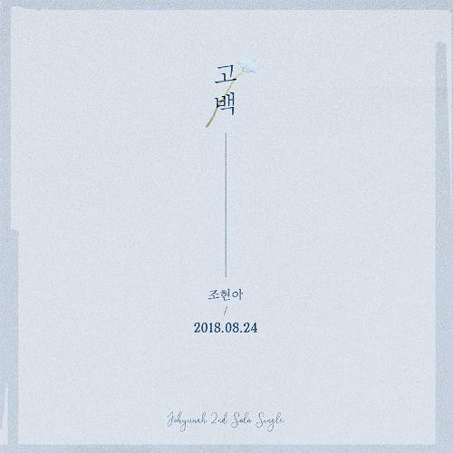 어반자카파 조현아, 신곡 '고백' 발표