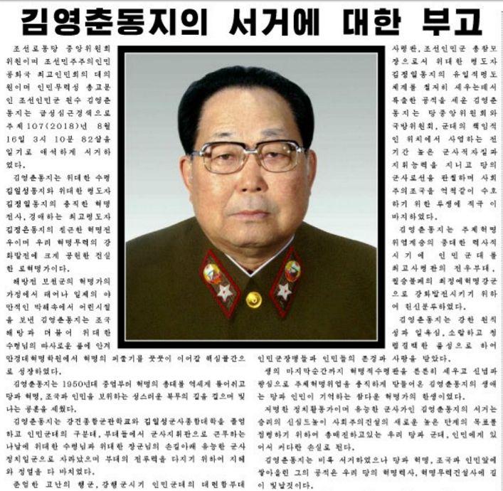 北 김정일 시대 군부실세 김영춘 사망