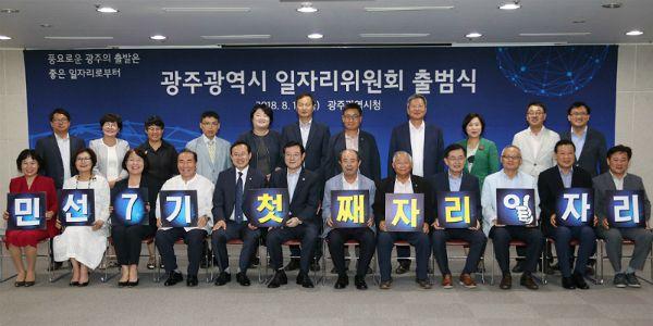 광주광역시, 일자리위원회 출범…노동계는 '불참'
