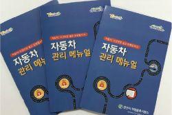경산시, 자동차 관리 메뉴얼 책자 제작