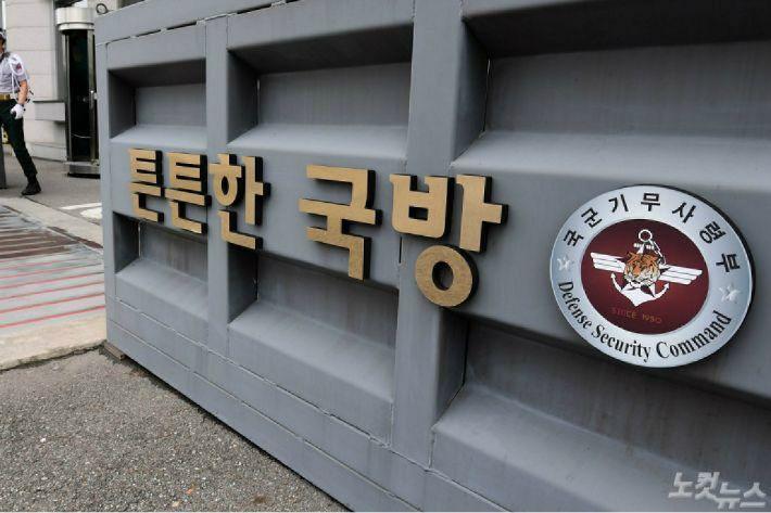 '불법행위' 기무사 240명 원대복귀…간부 총 750명 복귀할 듯