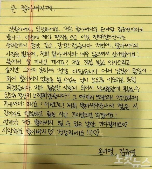 """""""큰할아버지 뵐 날 오길…"""" 남측 손녀의 간절한 손편지"""