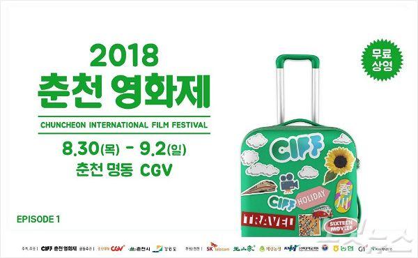 '2018춘천영화제'가 8월30일 개막해서 9월2일까지 관객들을 만난다.(사진=김혜선 조직위원장 제공)