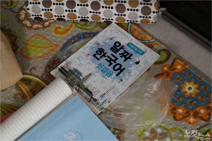 할리드·하야드 부부가 한국어 공부를 하기 위해 보고 있는 책. <사진=고상현 기자>