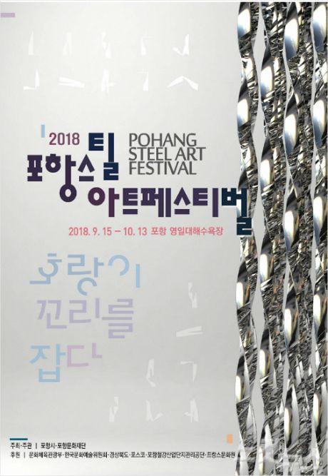 2018 포항스틸아트페스티벌 포스터(사진=포항시 제공)