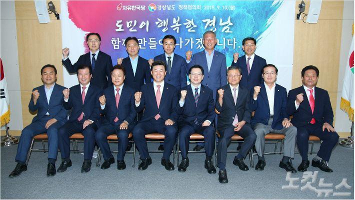 경상남도는 자유한국당 경남도당과 정책협의회를 열었다.(사진=경남도청 제공)