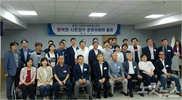 7월6일 춘천시청에서 '행복한 시민정부 준비위원회'가 출범했다.(사진=한재천 총괄위원장 제공)