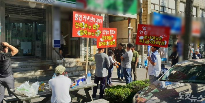 추석을 앞두고 10일 강릉지역의 한 병원 신축공사에 참여했던 하청업체 근로자들이 임금을 받지 못하고 있다며 조속한 해결을 촉구하고 있다. (사진=전영래 기자)