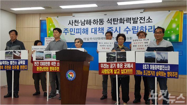 사천·남해·하동 석탄화력발전소 주민대책협의회가 기자회견을 열고 있다.(사진=최호영 기자)