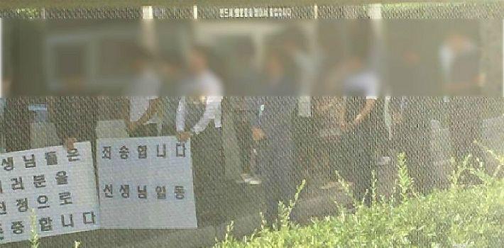청주 모 사학법인 교사·교장의 시대착오적 성희롱 행태