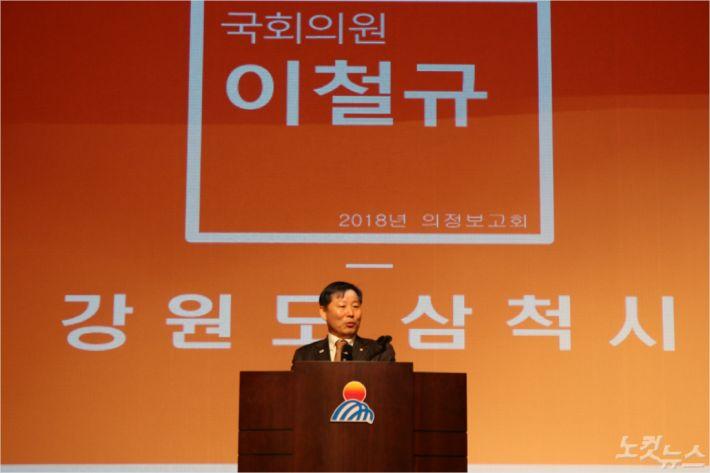 이철규 의원. (사진=자료사진)