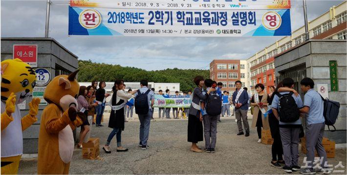 경북 포항 대도중학교가 지난 11일 오전 등굣길에 진행한 '학교폭력 예방 캠페인 및 프리허그데이'에서 교사와 학생이 포옹하고 있다.(사진=포항 대도중학교 제공)