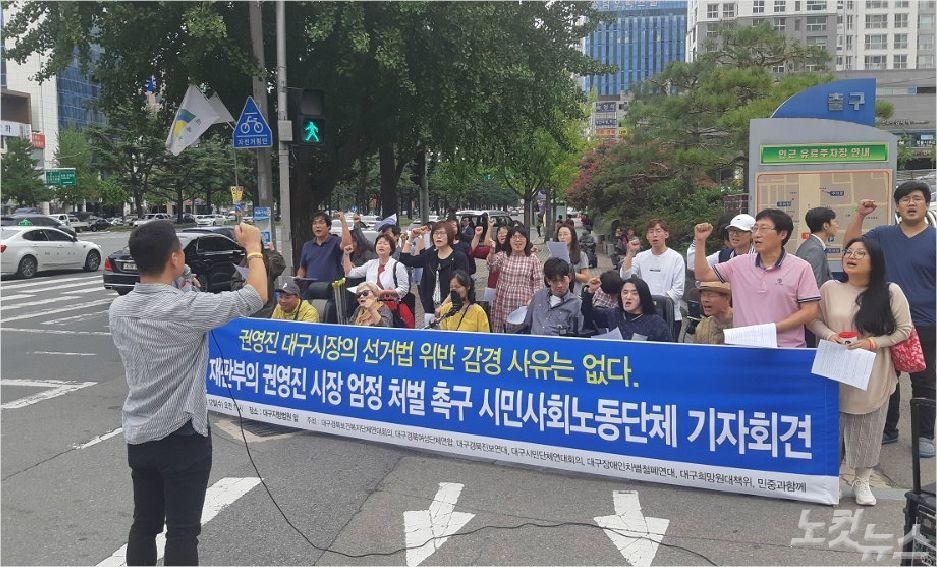 12일 시민단체가 대구지방법원 앞에서 선거법 위반 혐의로 기소된 권영진 대구시장에 대한 엄정 수사를 촉구하고 있다. (사진=권소영 기자)