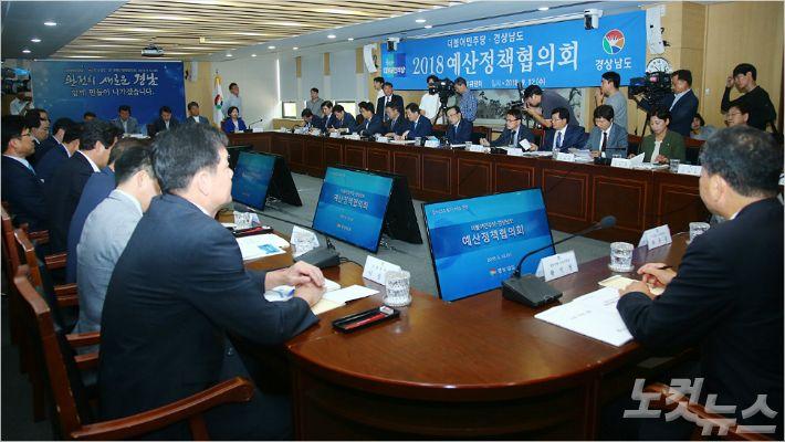 경남도와 민주당 지도부가 예산정책협의회를 열었다.(사진=경남도청 제공)