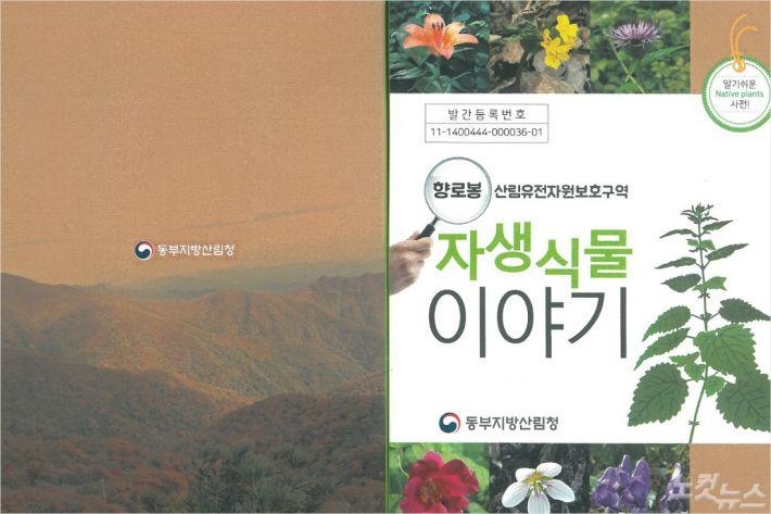 향로봉 산림유전자원 보호구역 자생식물 이야기 책자. (사진=동부지방산림청 제공)