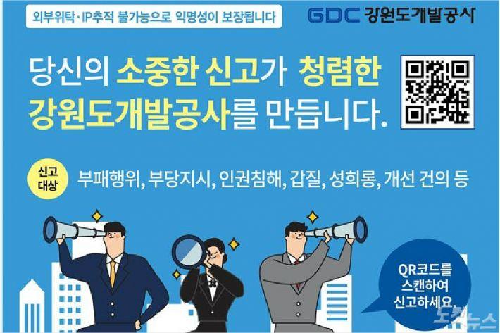 강원도개발공사 갑질피해신고센터 홍보 자료. (강원도개발공사 제공)