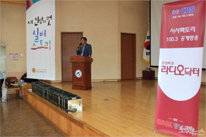 울산CBS 라디오닥터 공개방송이 12일 오전 울산시 남구 문수실버복지관에서 성황리에 열렸다. (사진=이상록 기자)