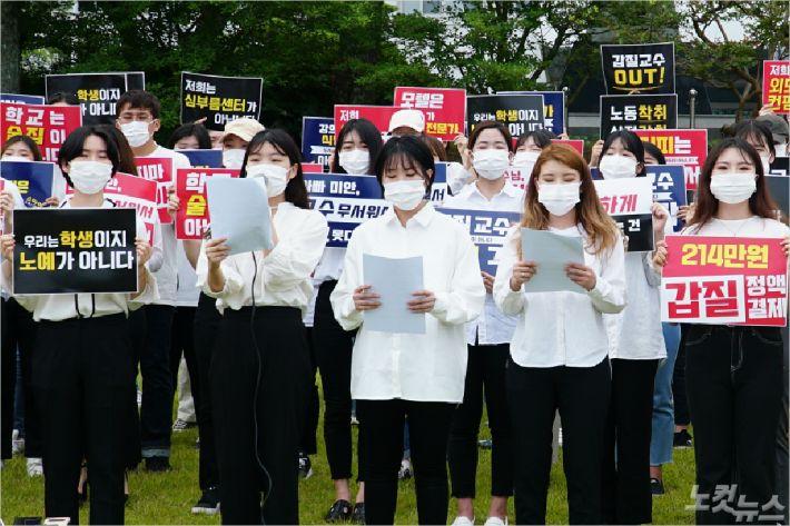 제주대 멀티미디어디자인과 4학년 학생들은 지난 6월 18일 학교 본관 앞에서 기자회견을 열어 A교수에 대한 갑질, 성희롱 의혹을 제기했다. <사진=고상현 기자>