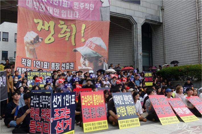 전북대 직원과 학생, 조교로 구성된 공동대책위가 총장 선거 보이콧을 선언한 집회. (사진=자료사진)