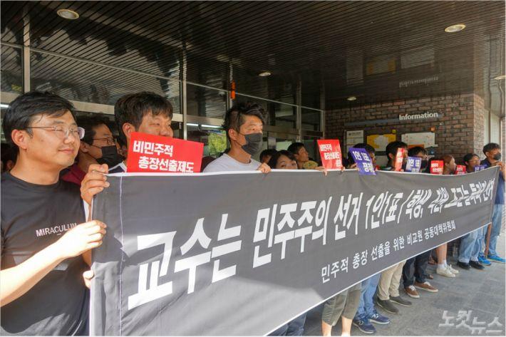 공동대책위가 총추위의 회의를 막아서는 등 전북대 총장선거는 비교원의 투표 반영비율을 놓고 마찰을 빚었다. (사진=자료사진)