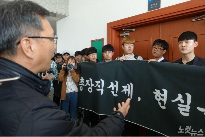 학생들의 투표 참여 보장을 촉구하는 학생들이 지난 4월 전북대 교수회 평의원회의장을 봉쇄하는 등 선거는 초반부터 진통을 겪었다. (사진=자료사진)