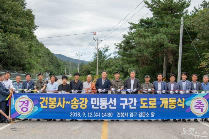 12일 오후 건봉사 입구에서 건봉사~송강마을의 민통선 구간 도로개통식을 개최했다. (사진=고성군청 제공)