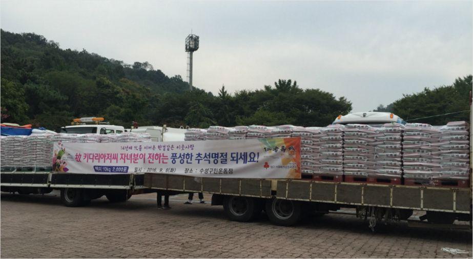 지난 2016년 키다리아저씨가 추석을 앞두고 어려운 이웃을 위해 기부한 쌀. (사진=대구 수성구청 제공)