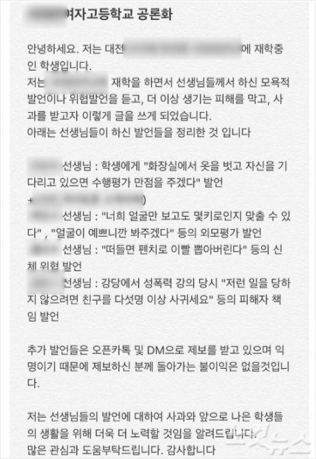 대전 모 여고 공론화 계정 페이지 글(사진=SNS 캡처)