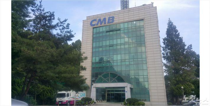 CMB 중촌동 사옥