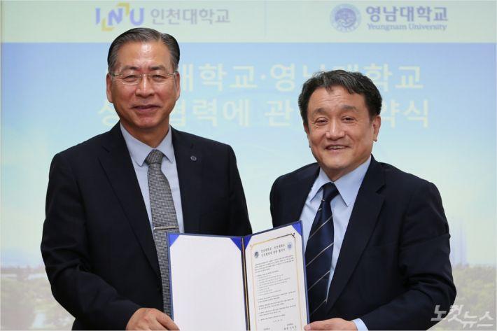 영남대학교와 인천대학교가 양 대학 간 교류 협약을 체결했다. (왼쪽부터 영남대 서길수 총장, 인천대 조동성 총장)