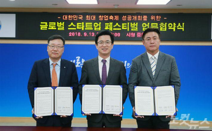대전시가 기술창업 생태계 조성에 본격 시동을 걸었다. 허태정 시장은 내년 3월 대전에서 개최되는 '글로벌 스타트업 페스티벌'의 성공적 개최를 위한 업무협약을 체결했다. (사진=대전시 제공)