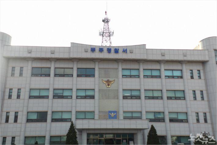 전북 무주경찰서 전경. (사진=자료사진)