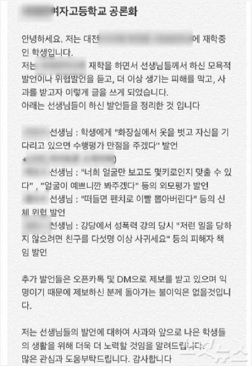 대전 모 여고서 '스쿨 미투'…대전교육청, 피해 학생 지원