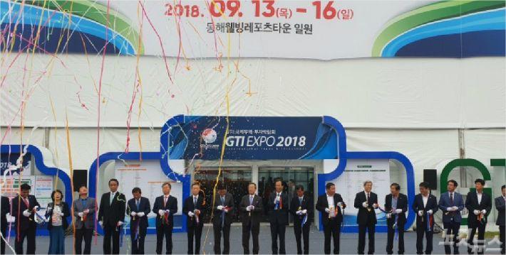 동북아 경제한류 축제의 장인 2018 GTI 국제무역·투자박람회가 13일 강원 동해시 웰빙스포츠타운에서 개막했다. (사진=전영래 기자)