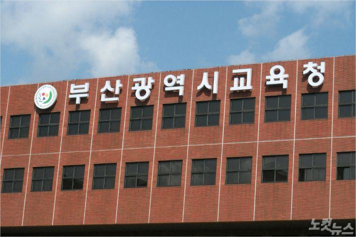 부산시교육청. (자료사진)