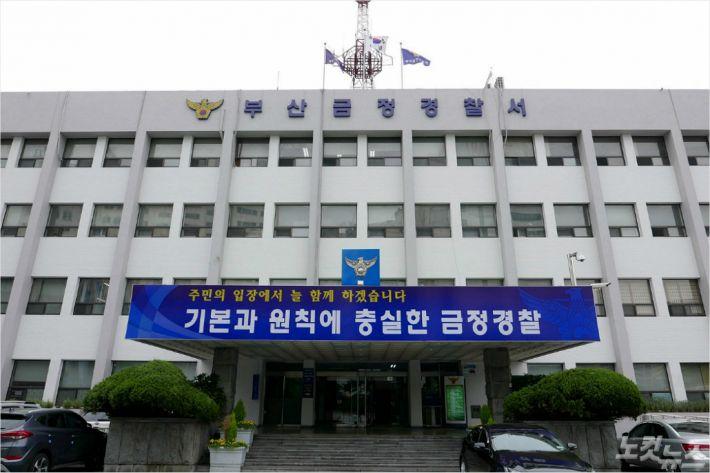 부산 금정경찰서 (사진=송호재 기자)