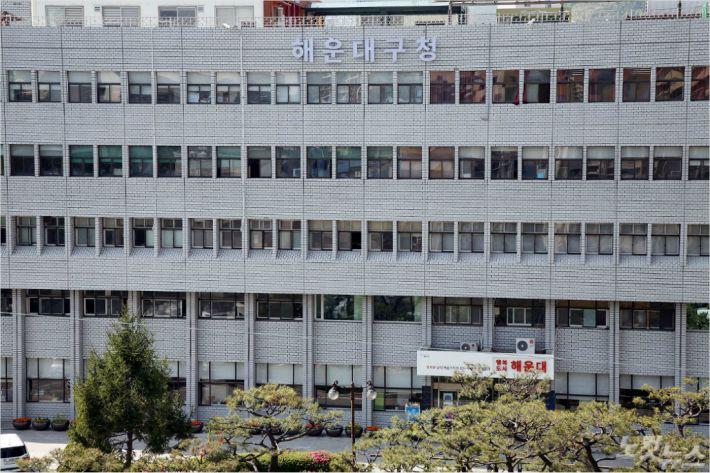 부산 해운대구청 (사진=송호재 기자)