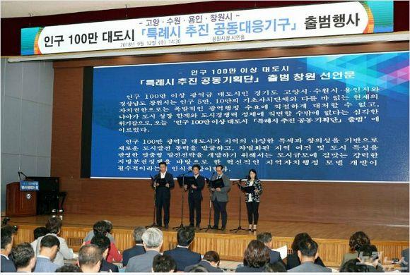 특례시 추진 공동기획단이 창원선언문을 발표하고 있다. (사진=창원시 제공)