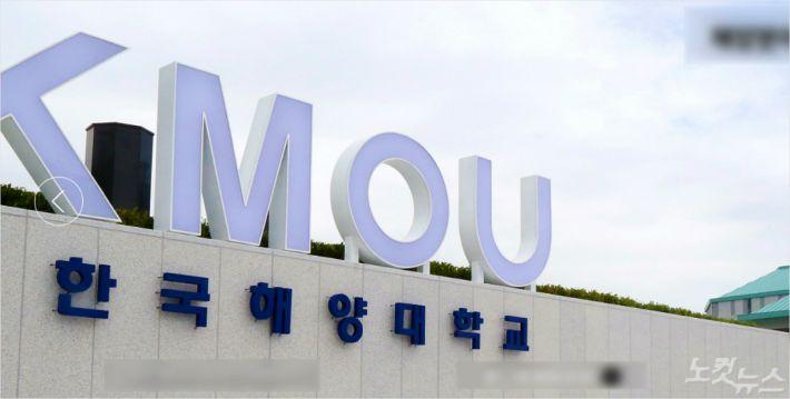 한국해양대 홈페이지 캡쳐