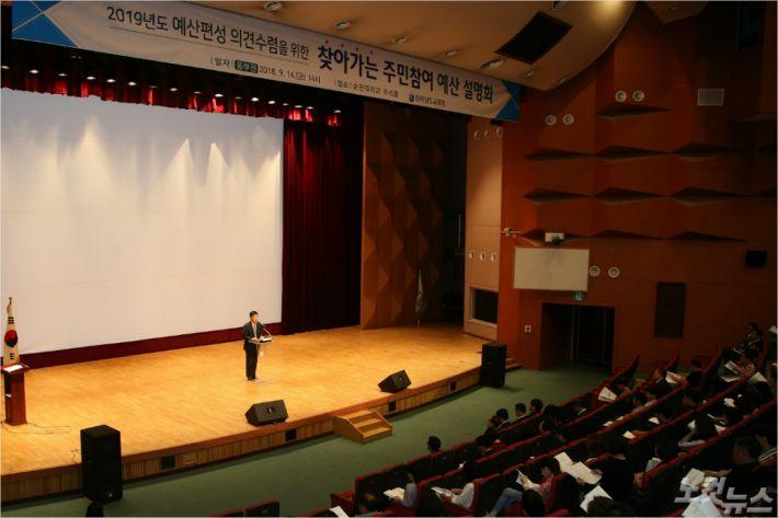 전남교육청이 2019년도 예산편성을 위한 동부권 주민설명회를 개최했다.(사진=전남교육청 제공)
