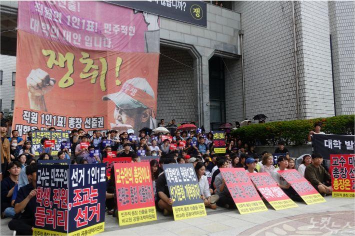 전북대 총장선거가 오는 10월 11일 선거일 기준으로 공고됐지만 입지자들이 반발하면서 또 다른 문제가 제기되고 있다. (사진=자료사진)