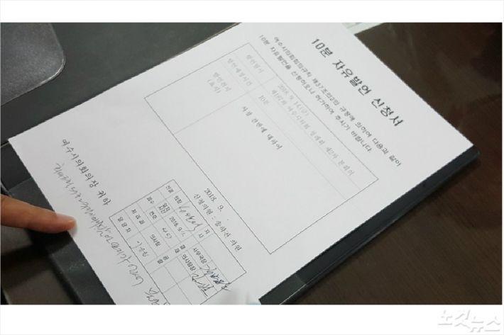 서완석 의장이 송하진 의원의 10분 발언을 불허한 신청서(사진=고영호 기자)
