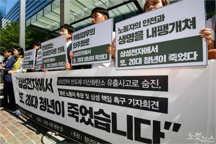 """""""삼성공장 사망사고, 한 건도 보도 안한 언론은.."""""""