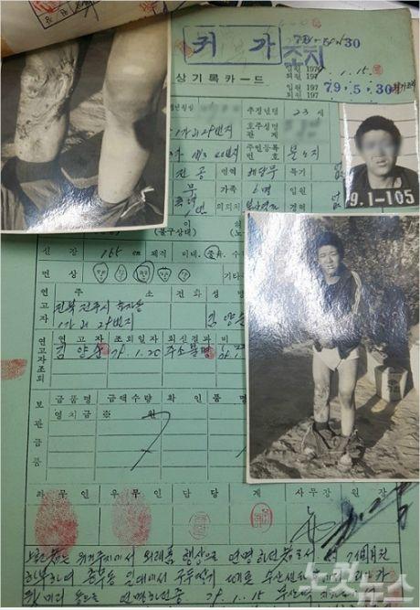 형제복지원 수용자 카드 (사진제공/ 사회복지연대)